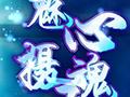 九尾灵狐·梵星实战视频
