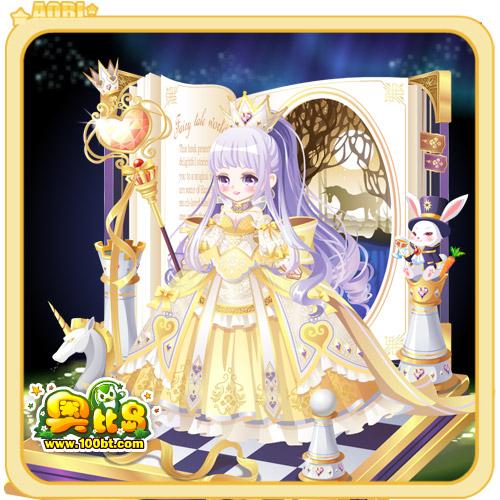 奥比岛童话王国公主装