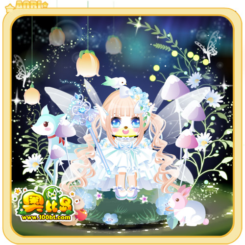 奥比岛童话森林萌蝶装