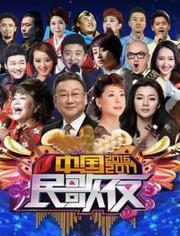 中国2016-2017民歌夜