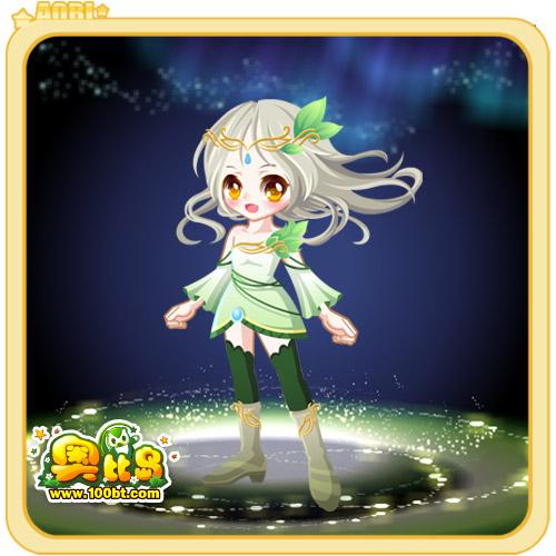 奥比岛魔岭之森少女装