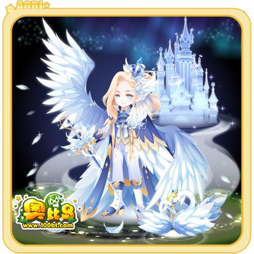 奥比岛天鹅童话王子装
