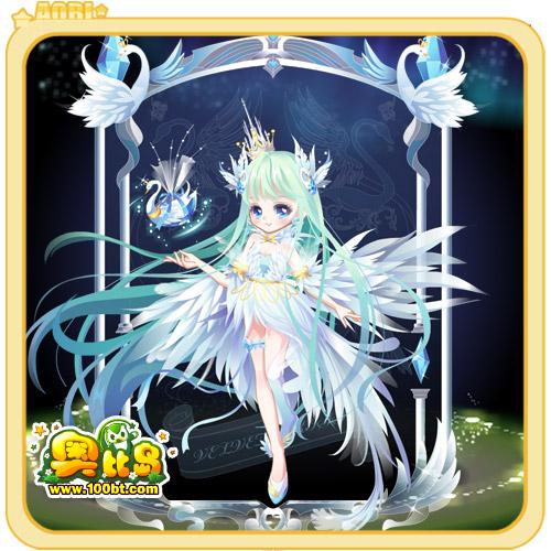 奥比岛天鹅童话圣女装