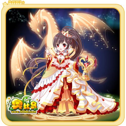 奥比岛火龙童话女王装