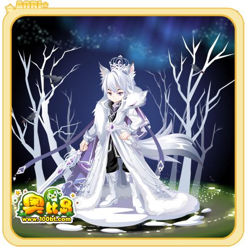 奥比岛银狼童话王子装