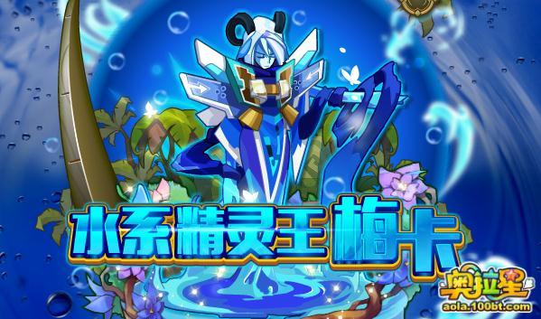 水系精灵王 梅卡