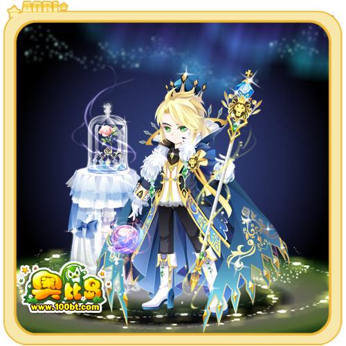 奥比岛亚当王子魔幻装