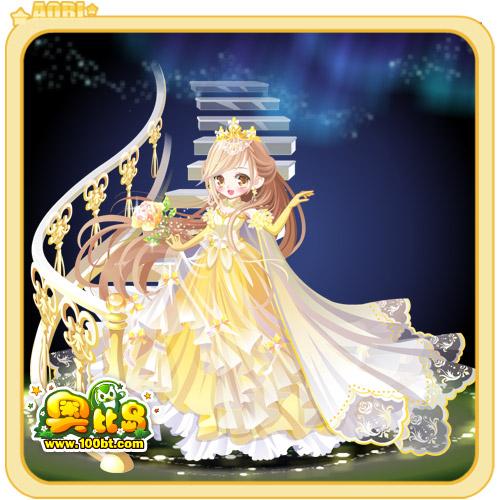 奥比岛贝儿公主曼舞装
