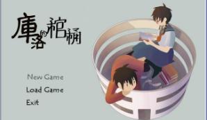 RPG恐解游戏