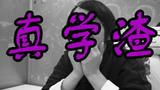 日本人挑战大学英语四级