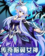 传奇暗翼女神