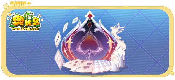奥比岛幻变魔术台