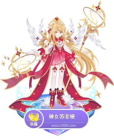 奥雅之光神女苏非娅英雄