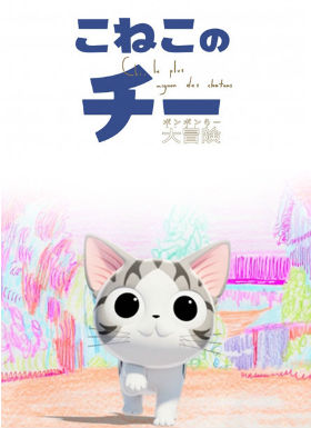 甜甜私房猫第三季国语版