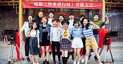 《毕业进行时》珠海开机 吴莫愁出演青春喜剧片