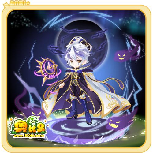 奥比岛咒术魔导师首领装