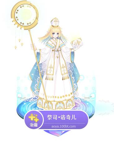 奥雅之光祭司•洛奇儿