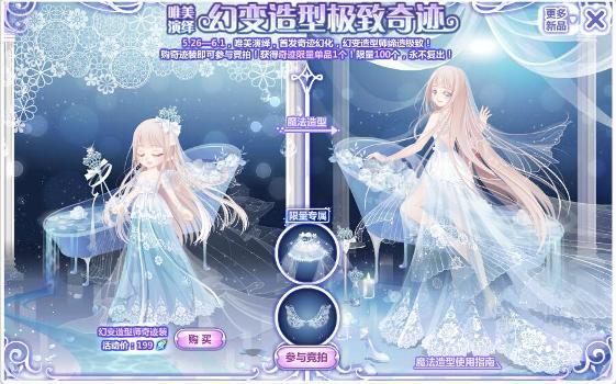 天使衣橱 文字介绍:购买奥比岛天使衣橱钻石升级版