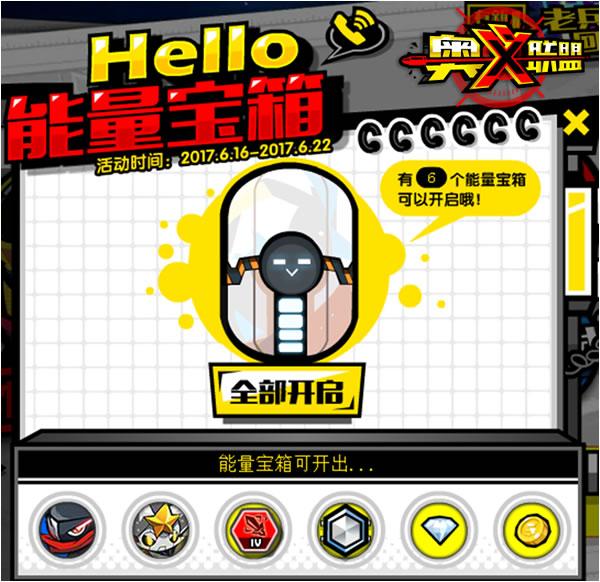 奥义联盟Hello能量宝箱