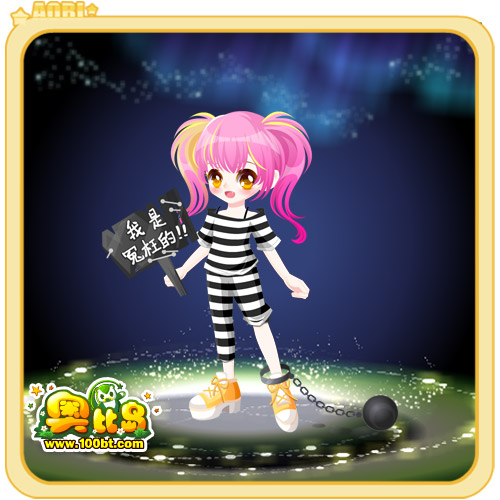 奥比岛星际监狱狱服装