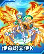 传奇炽天使K