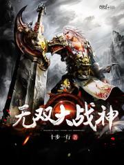 无双大战神