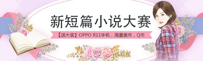 【送OPPO】新短篇小说大赛