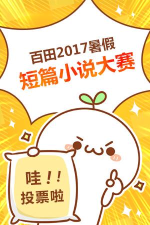 【万元奖励】短篇小说大赛开始投票啦!!