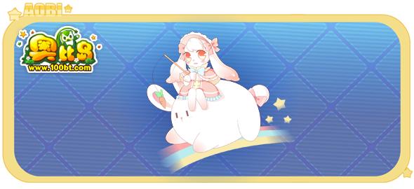 奥比岛晴日兔