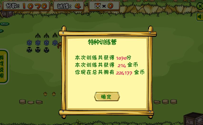 特殊训练营玩游戏获得金币.png