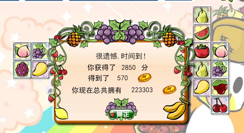 农庄小屋水果连连看.png