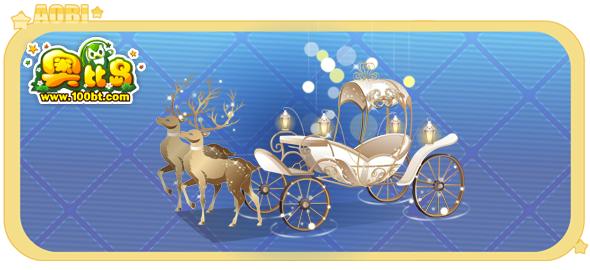 奥比岛神话黄金鹿车