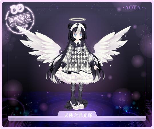奥雅之光天使之罪套装