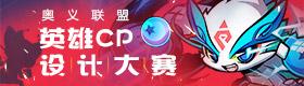 奥义联盟英雄CP设计大赛,免费送七星龙