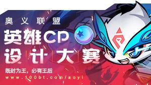 鸿运国际英雄CP设计大赛,免费送七星龙