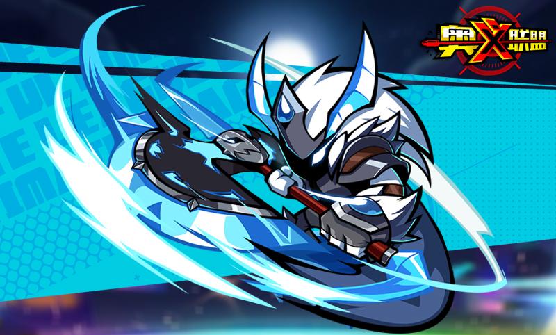 凛冬骑士·龙炎