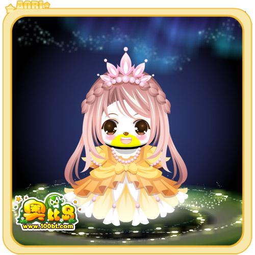 奥比岛高贵公主舞会装