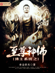 佛主系统之至尊神佛