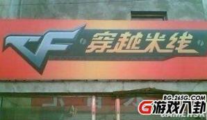 奇葩店名再现江湖??