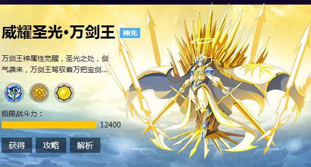 奥奇传说威耀圣光·万剑王解析 极限战斗力