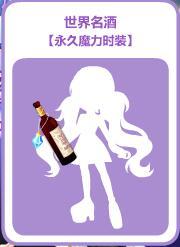 奥比岛世界名酒魔力单品怎么得?
