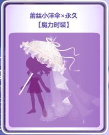 奥比岛蕾丝小洋伞魔力单品怎么得?