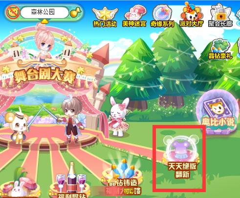 奥比岛魔力紫色格子学生裙怎么得?