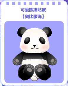 奥比岛奥比可爱熊猫贴皮怎么得?