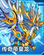 传奇帝皇龙