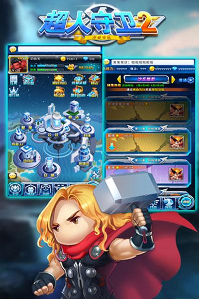 超人守卫2