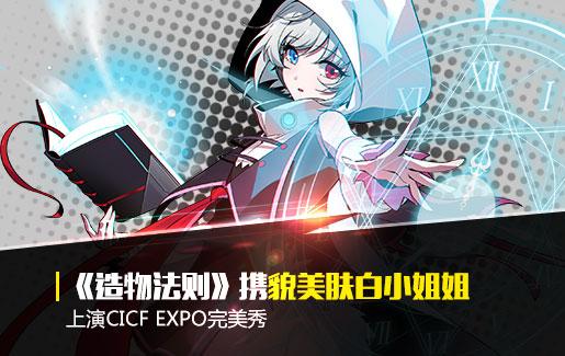 《造物法则》携貌美肤白小姐姐 上演CICF EXPO完美秀