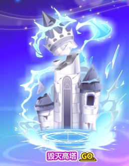奥比岛毁灭之高塔坐骑怎么获得?
