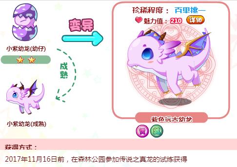 奥比岛紫色远古幼龙怎么获得?