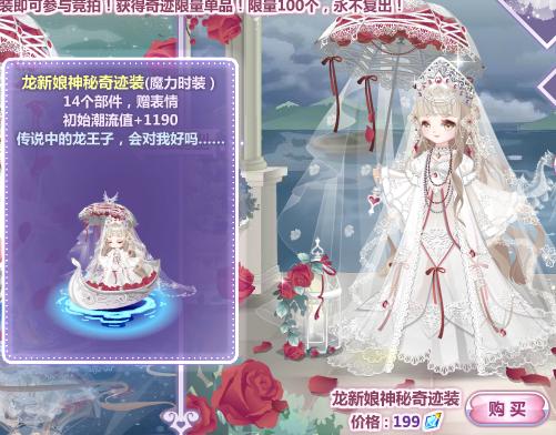 奥比岛龙新娘神秘奇迹装怎么获得?